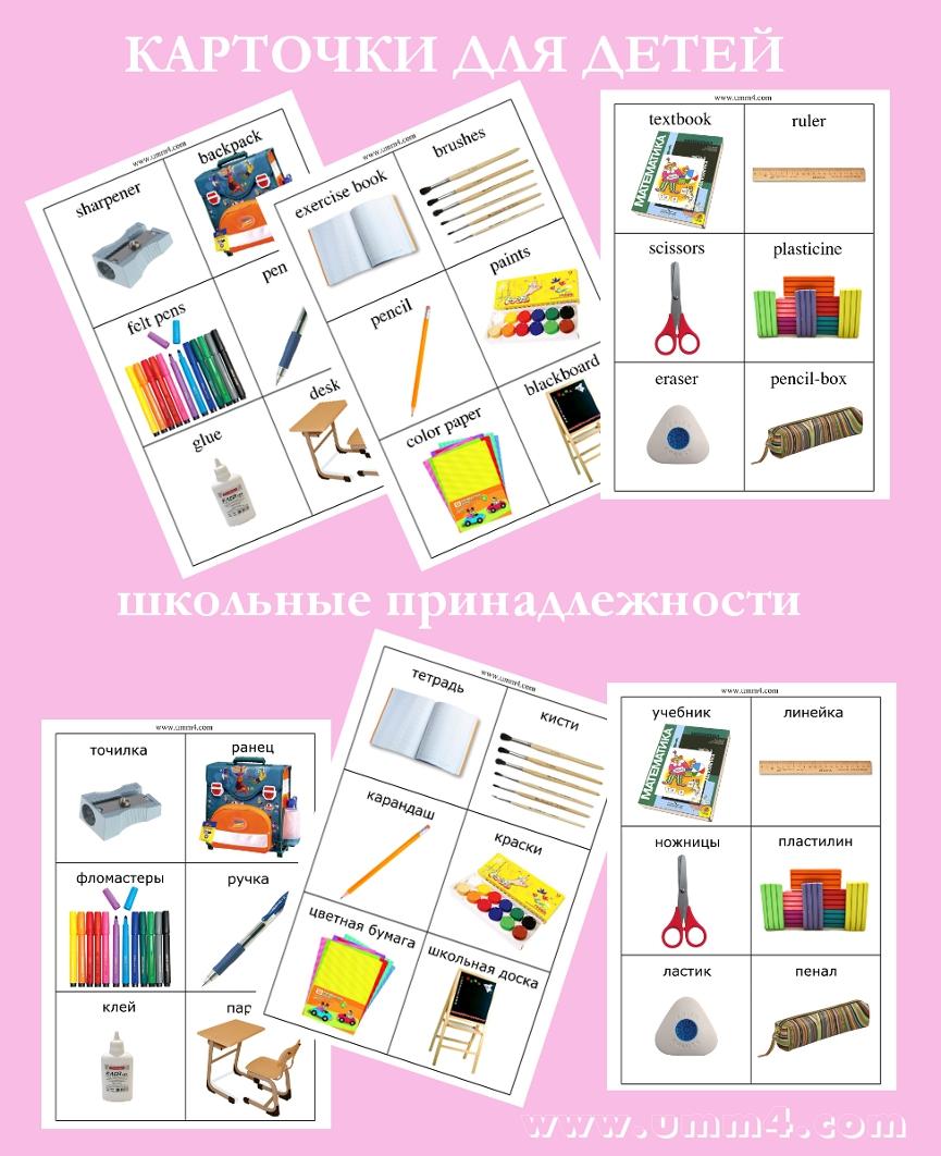 карточки для детей, развивающие карточки для детей, обучающие карточки для детей, карточки с картинками, карточки на русском языке, карточки на английском языке, карточки школьные принадлежности, карточки для занятий с детьми